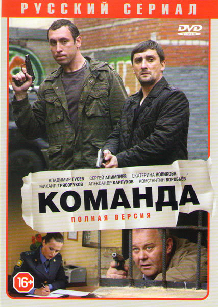 Команда (24 серии) на DVD