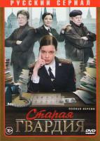 Старая гвардия (4 серии)