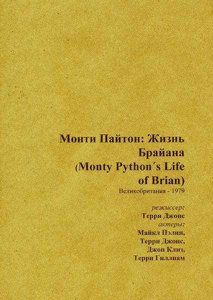Монти Пайтон Жизнь Брайана (Без полиграфии!) на DVD