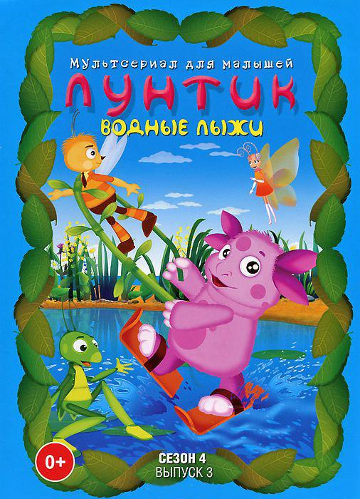 Лунтик 4 Сезон 3 Выпуск Водные лыжи (13 серий) на DVD