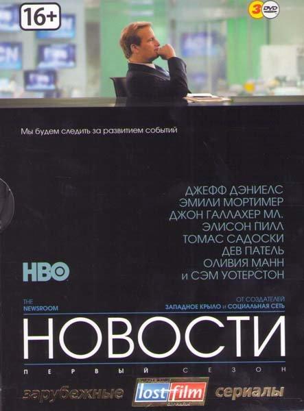 Новости (Отдел новостей) 1 Сезон (10 серий) (3 DVD) на DVD