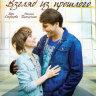 Взгляд из прошлого (4 серии) на DVD