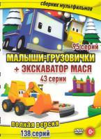 Малыши грузовички (95 серий) / Эксковатор Мася (43 серии)