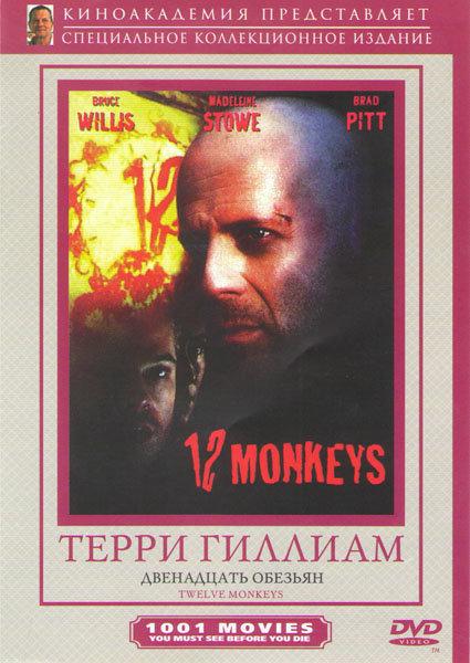 12 Обезьян  на DVD