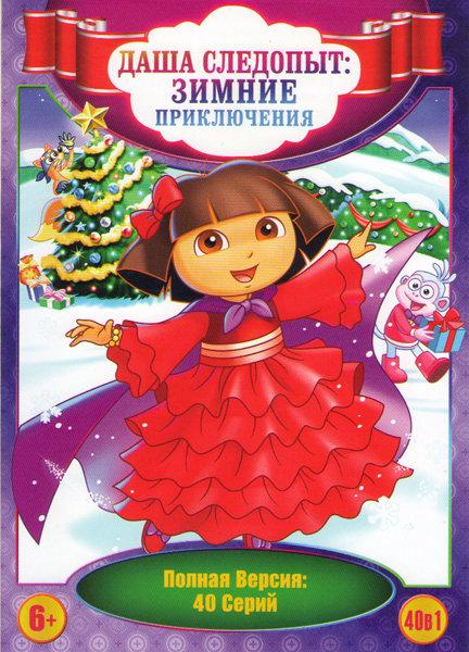 Даша Следопыт Зимние приключения (40 серий) на DVD