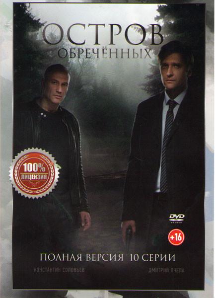 Остров обреченных (10 серий) на DVD