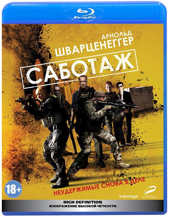 Саботаж (Blu-ray)* на Blu-ray