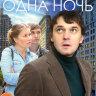 Один день одна ночь (4 серии) на DVD