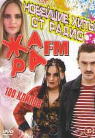 Новейшие хиты от радио Жара FM 100 клипов