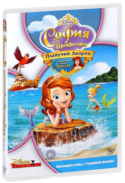 София прекрасная Плавучий дворец на DVD
