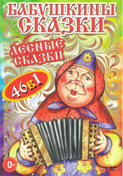Бабушкины сказки (32 серии) / Лесные сказки (14 серий) на DVD