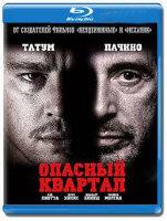 Опасный квартал (Blu-ray)
