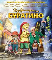 Возвращение Буратино 2D+3D (Blu-ray)