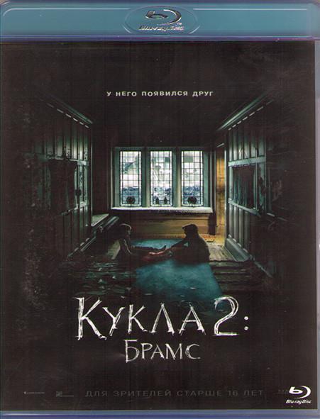 Кукла 2 Брамс (Blu-ray)* на Blu-ray