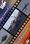 Авиация Футажи FullHD Часть 1 ( Интерактивный DVD )