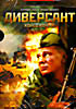 Диверсант 2 Конец войны. Серии 1-10 (2 DVD)