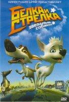 Звёздные собаки Белка и Стрелка 3D (2 DVD)