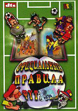 Официальные правила футбола на DVD