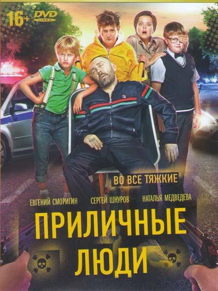 Приличные люди на DVD