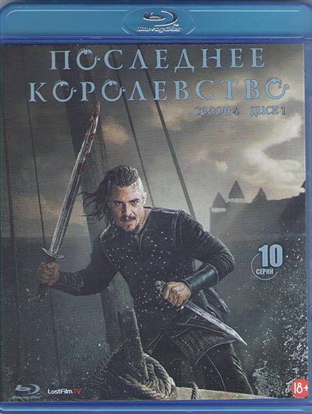Последнее королевство 4 Сезон (10 серий) (2 Blu-ray)* на Blu-ray