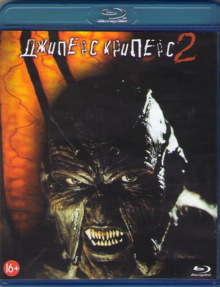 Джиперс Криперс 2 (Blu-ray)* на Blu-ray