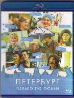 Петербург Только по любви (Blu-ray)