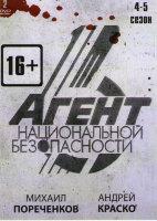 Агент национальной безопасности 4,5 Сезоны (24 серии) (2 DVD)