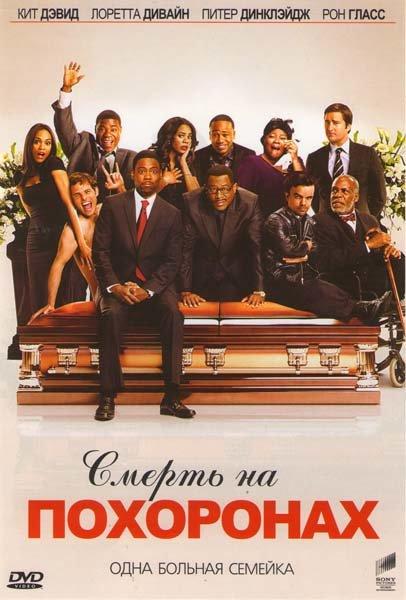 Смерть на похоронах на DVD