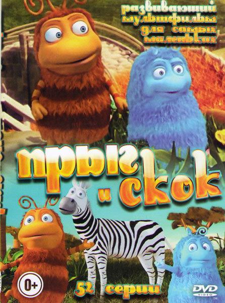 Прыг и скок Ребятам о зверятах (52 серии) на DVD
