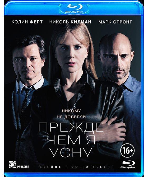 Прежде чем я усну (Blu-ray)* на Blu-ray