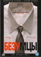 Безумцы 1,2 Сезоны (4 DVD)