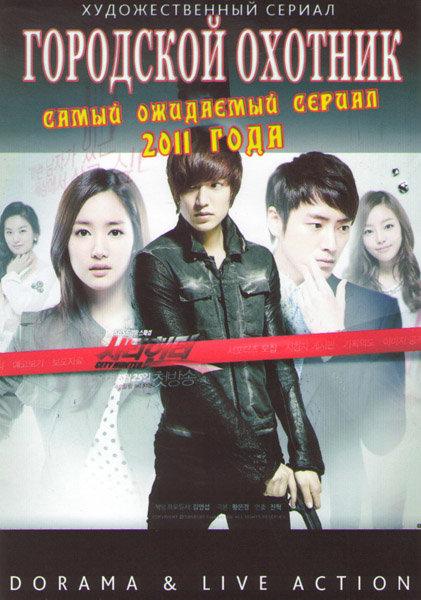 Городской охотник (20 серий) (4 DVD)