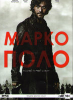 Марко Поло 1 Сезон (10 серий) (2 DVD)