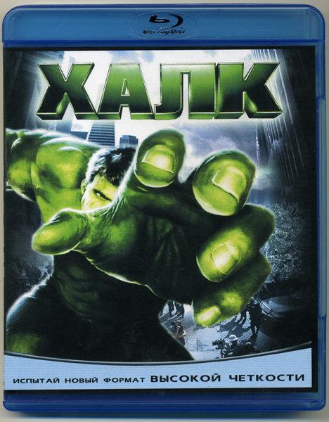 Халк (Blu-ray)* на Blu-ray