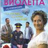 Виолетта из Атамановки (4 серии)  на DVD