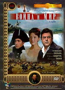 Война и мир (Сергей Бондарчук) на DVD
