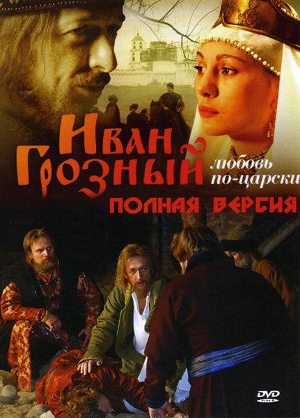 Иван Грозный (16 серий) на DVD