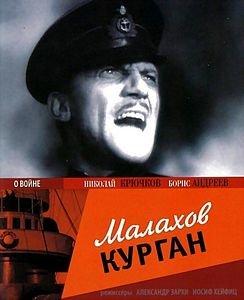 Малахов курган на DVD