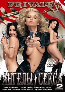 Ангелы секса 2 на DVD
