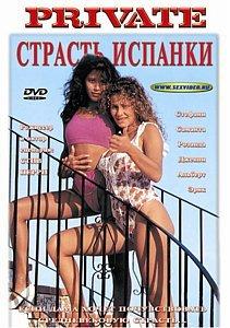 Страсть испанки на DVD