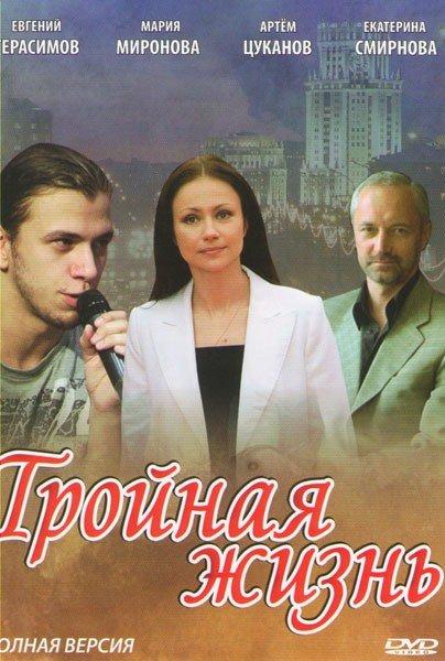 Тройная жизнь (4 серии) на DVD