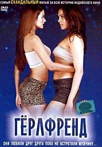 ГЁРЛФРЕНД  на DVD