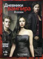 Дневники вампира 8 Сезон (16 серий)