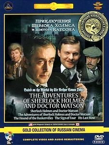 Приключения Шерлока Холмса и доктора Ватсона (дополнительные материалы) на DVD