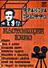 Скорей бы воскресенье / Соседка / Последнее метро / Ускользающая любовь /  451 градус по фаренгейту/ Стреляйте в пианиста / Жюль и Джим / Четыреста уд на DVD