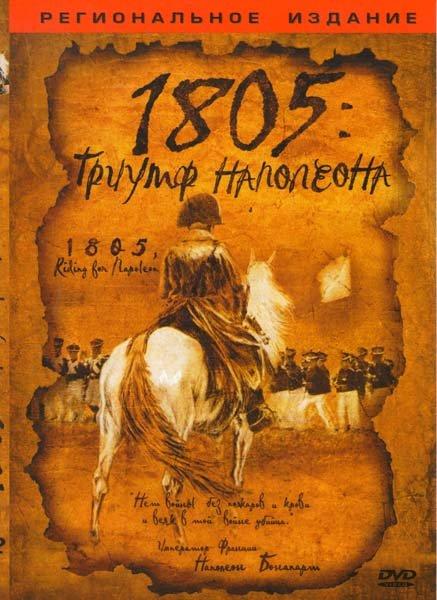 1805 г Триумф Наполеона (Гвардия Наполеона) на DVD