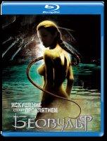 Беовульф 3D+2D (Blu-ray 50GB)