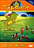 Табалуга: Древо Жизни на DVD
