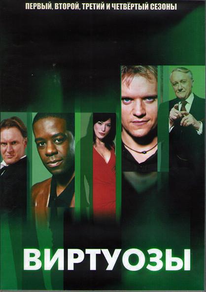 Виртуозы 1,2,3,4 Сезона (4DVD) на DVD