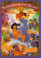 Сокровища Уолта Диснея 5 (Книга джунглей 1,2 / Приключения Икабода и мистера Тоада / Коты-аристократы / Робин Гуд / Не бей копытом)